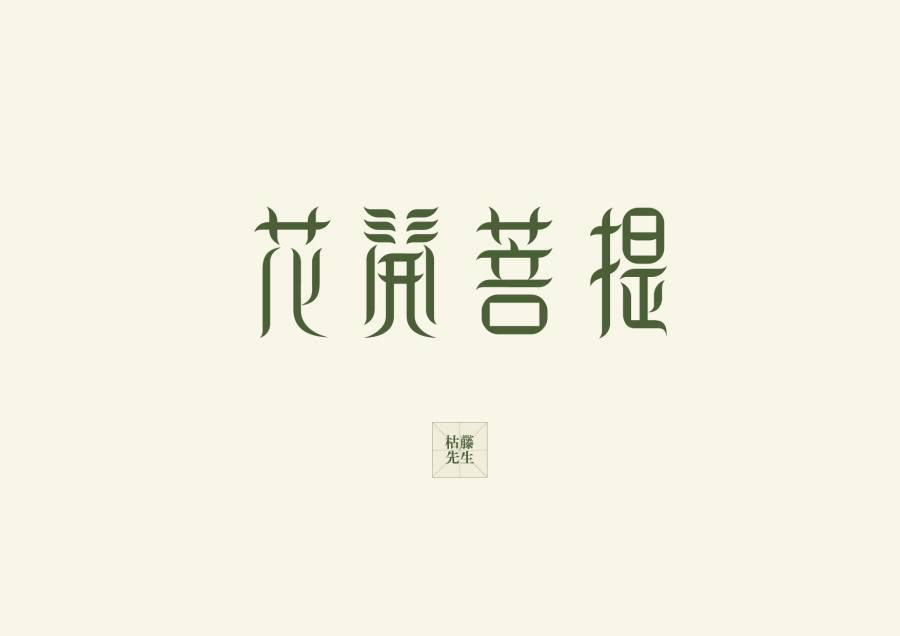 chinesefontdesign.com 2016 07 05 15 49 15 2 50+ Beautiful Chinese Font Logo Designs To Inspire You