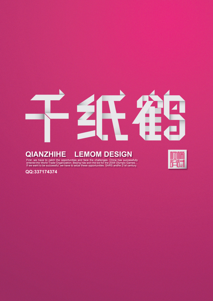 chinesefontdesign.com 2016 07 05 15 49 16 50+ Beautiful Chinese Font Logo Designs To Inspire You