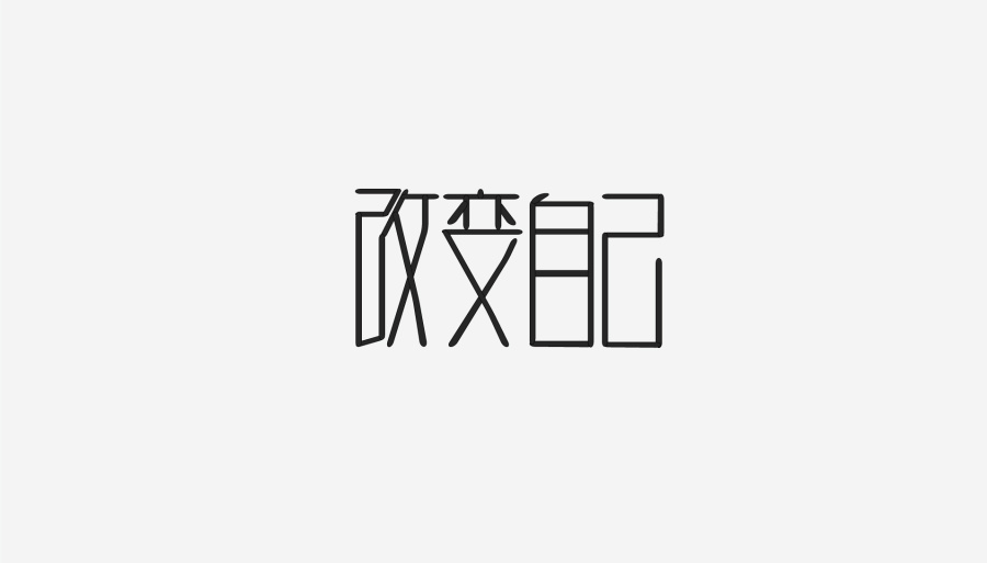 chinesefontdesign.com 2016 07 05 15 49 19 1 50+ Beautiful Chinese Font Logo Designs To Inspire You