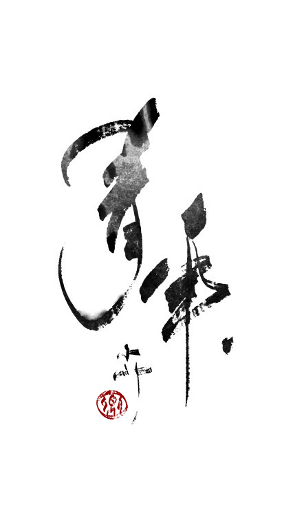 chinesefontdesign.com 2016 07 05 15 49 20 50+ Beautiful Chinese Font Logo Designs To Inspire You