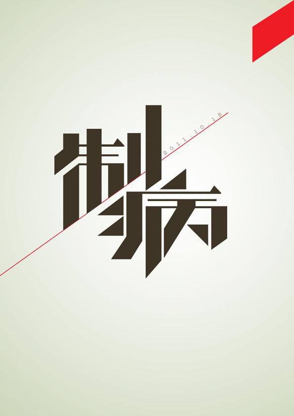 chinesefontdesign.com 2016 07 05 15 49 22 50+ Beautiful Chinese Font Logo Designs To Inspire You