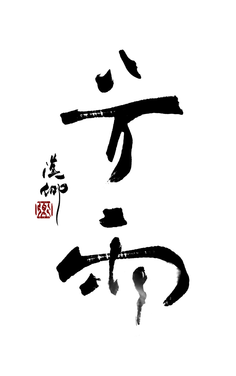 chinesefontdesign.com 2016 07 05 15 49 26 50+ Beautiful Chinese Font Logo Designs To Inspire You