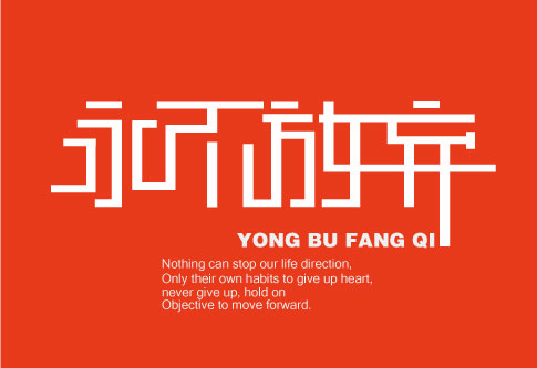 chinesefontdesign.com 2016 07 05 15 49 33 1 50+ Beautiful Chinese Font Logo Designs To Inspire You