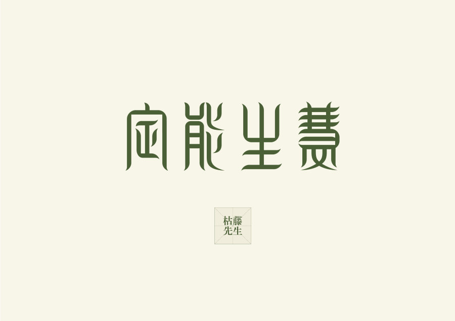 chinesefontdesign.com 2016 07 05 15 49 37 1 50+ Beautiful Chinese Font Logo Designs To Inspire You