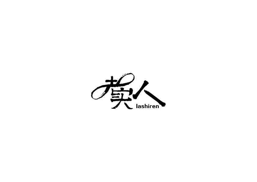60+  Creatively Designed Chinese Font Logo for your Inspiration