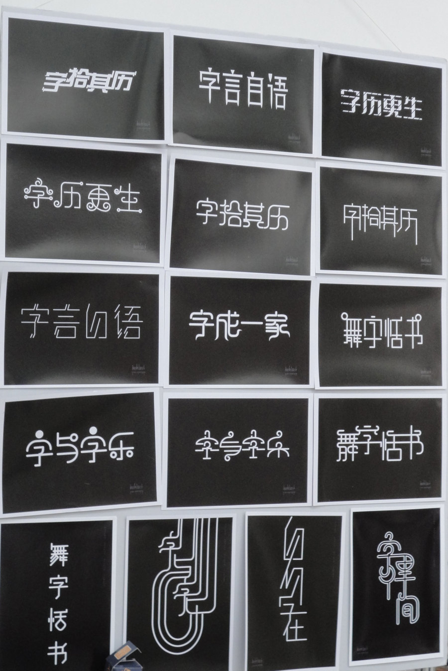 The Chinese font design school exhibition
