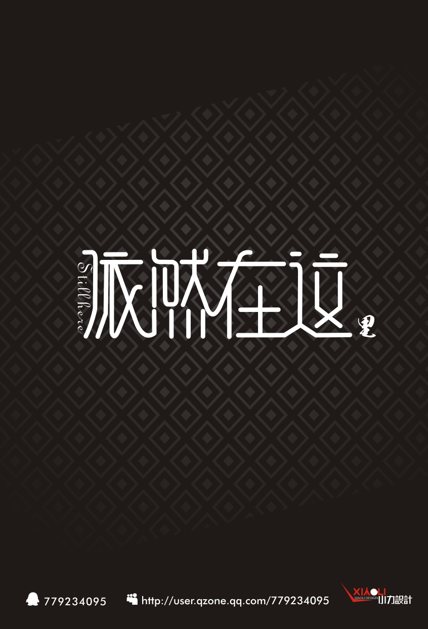 50+ Creative Chinese Font Logos design examples for your inspiration