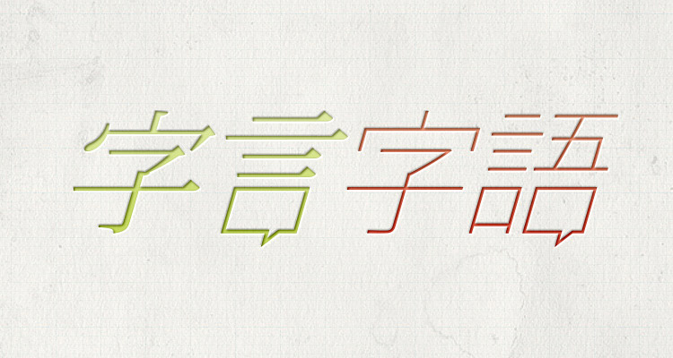 chinesefontdesign.com 2016 07 06 22 21 14 90+ Imaginative Examples of Chinese Fonts Designs