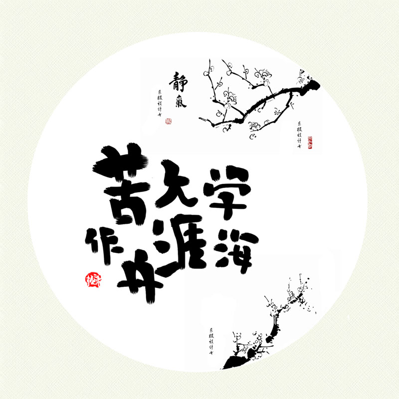 chinesefontdesign.com 2016 07 06 22 21 26 90+ Imaginative Examples of Chinese Fonts Designs