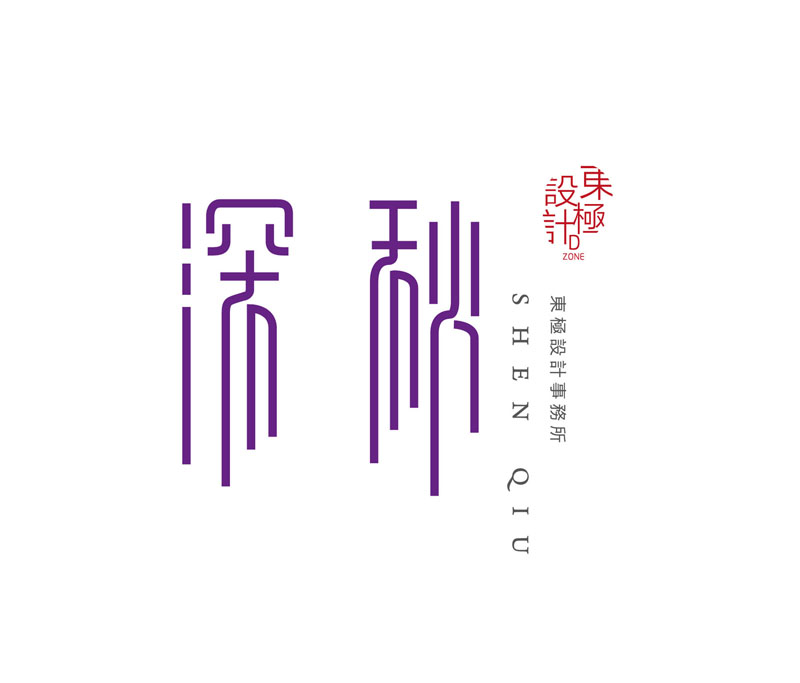 chinesefontdesign.com 2016 07 06 22 21 36 90+ Imaginative Examples of Chinese Fonts Designs