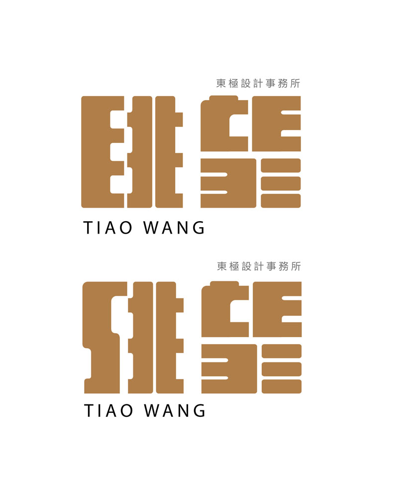 chinesefontdesign.com 2016 07 06 22 21 41 90+ Imaginative Examples of Chinese Fonts Designs