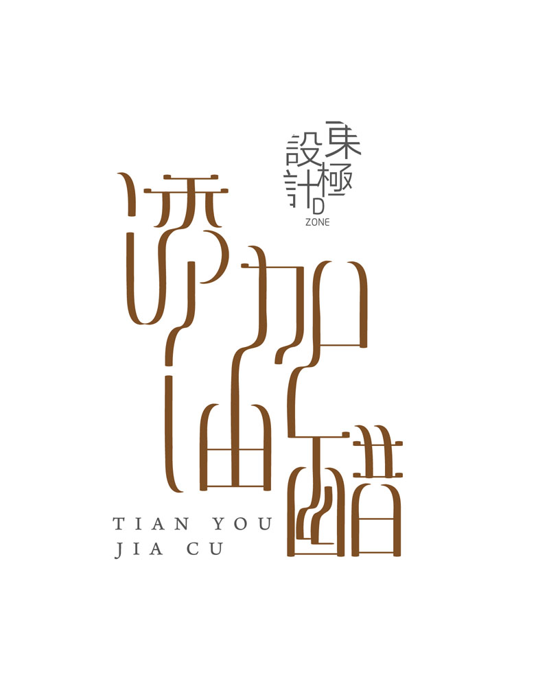 90+ Imaginative Examples of Chinese Fonts Designs