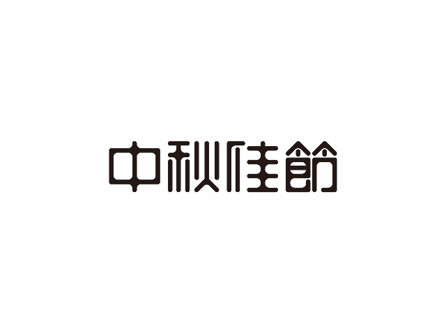 chinesefontdesign.com 2016 07 07 08 35 48 65+ Clean And Thin Line Chinese Font Designs For Logos