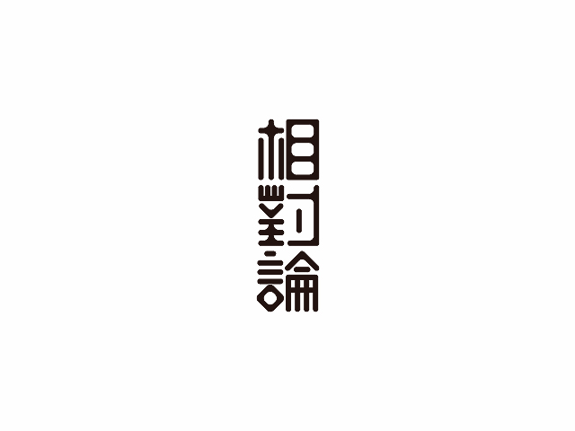 chinesefontdesign.com 2016 07 07 08 35 51 65+ Clean And Thin Line Chinese Font Designs For Logos