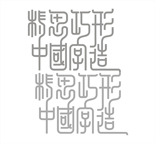 chinesefontdesign.com 2016 07 07 08 36 16 65+ Clean And Thin Line Chinese Font Designs For Logos