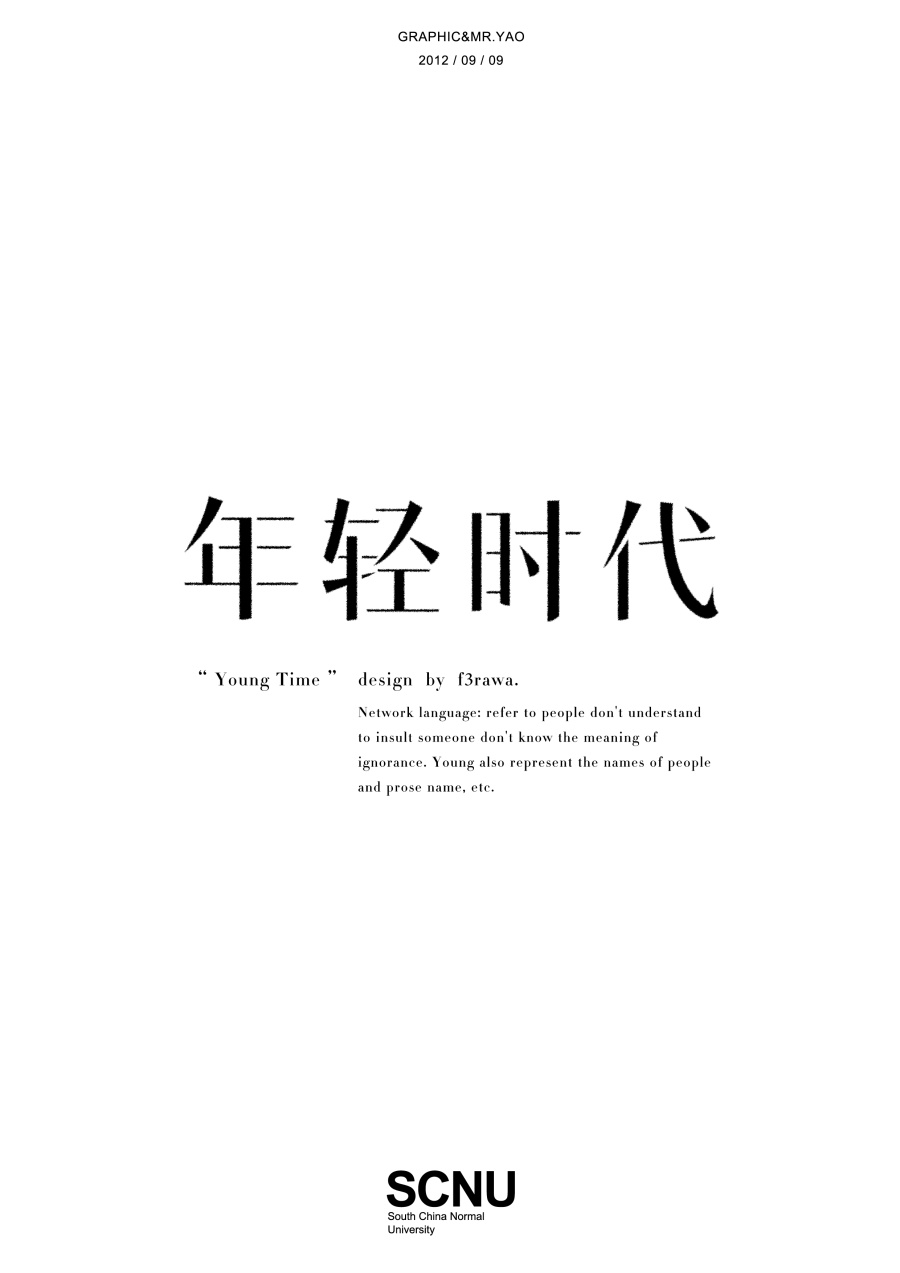 chinesefontdesign.com 2016 07 07 08 36 32 65+ Clean And Thin Line Chinese Font Designs For Logos