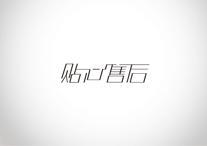 chinesefontdesign.com 2016 07 07 08 38 07 65+ Clean And Thin Line Chinese Font Designs For Logos