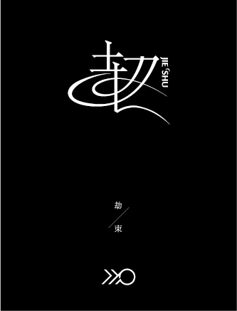 chinesefontdesign.com 2016 07 07 08 38 13 65+ Clean And Thin Line Chinese Font Designs For Logos