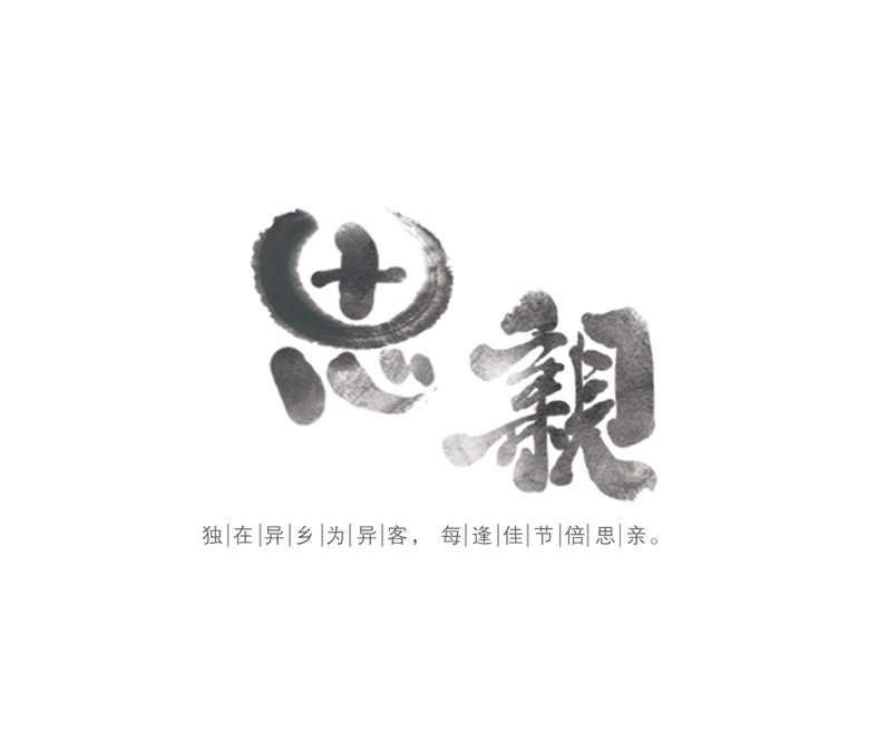 chinesefontdesign.com 2016 07 07 08 47 52 50+ Nifty Chinese Fonts Logo Designs For Inspiration