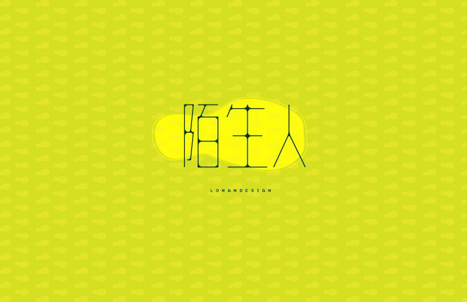 chinesefontdesign.com 2016 07 07 08 47 56 50+ Nifty Chinese Fonts Logo Designs For Inspiration