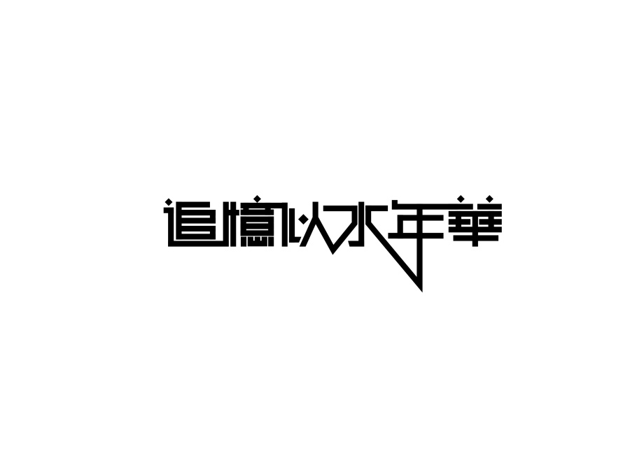 chinesefontdesign.com 2016 07 07 08 48 51 50+ Nifty Chinese Fonts Logo Designs For Inspiration
