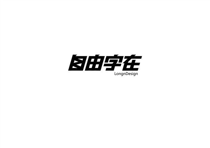 chinesefontdesign.com 2016 07 07 08 49 55 50+ Nifty Chinese Fonts Logo Designs For Inspiration