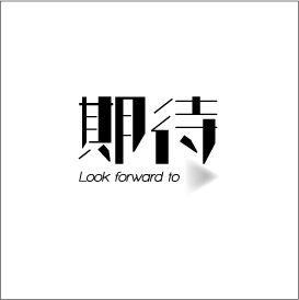 chinesefontdesign.com 2016 07 07 08 51 05 50+ Nifty Chinese Fonts Logo Designs For Inspiration
