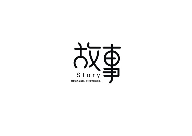 chinesefontdesign.com 2016 07 07 08 51 11 50+ Nifty Chinese Fonts Logo Designs For Inspiration