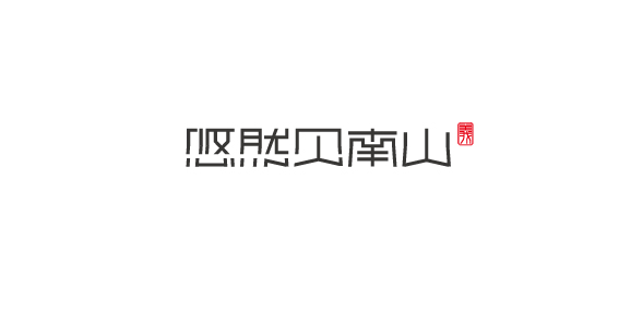 chinesefontdesign.com 2016 07 07 08 52 01 50+ Nifty Chinese Fonts Logo Designs For Inspiration