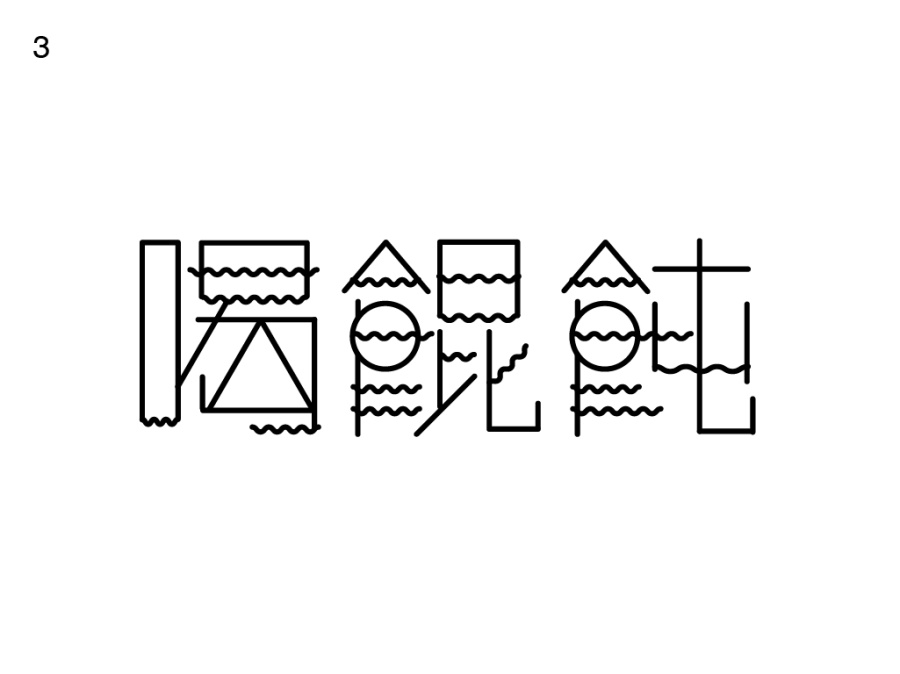 chinesefontdesign.com 2016 07 07 09 08 03 150+ Awesome Chinese Fonts Logo Designs You'd Want To See