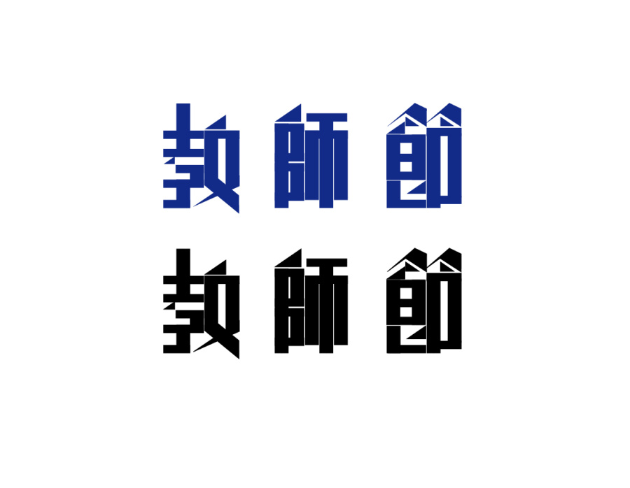 chinesefontdesign.com 2016 07 07 09 08 24 150+ Awesome Chinese Fonts Logo Designs You'd Want To See