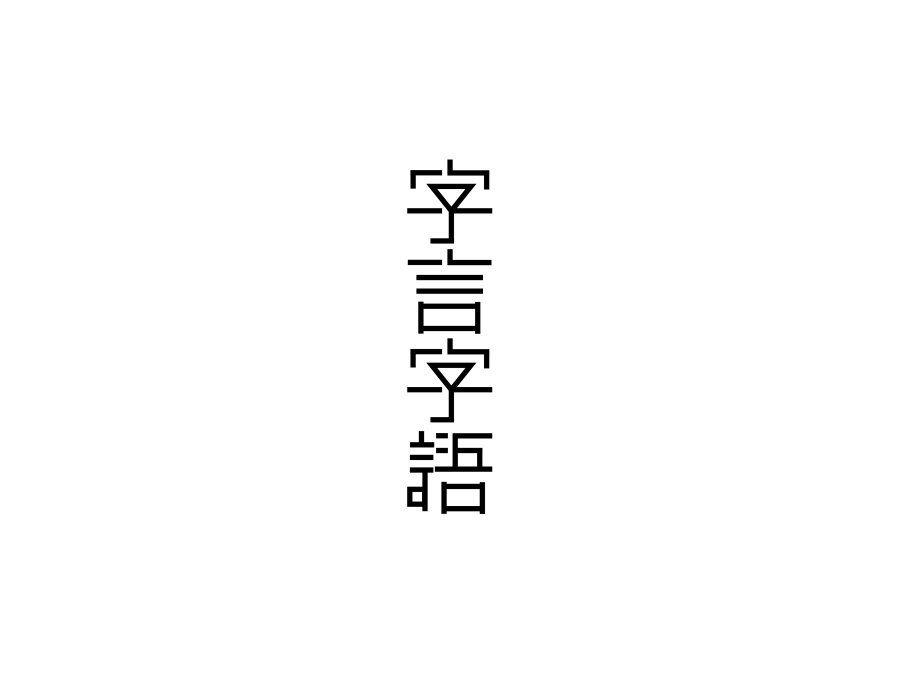 chinesefontdesign.com 2016 07 07 09 08 51 150+ Awesome Chinese Fonts Logo Designs You'd Want To See