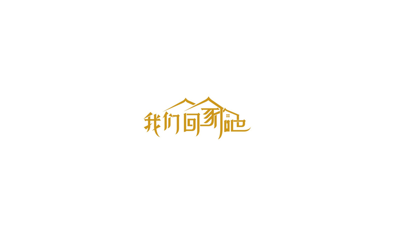 chinesefontdesign.com 2016 07 07 09 10 29 150+ Awesome Chinese Fonts Logo Designs You'd Want To See