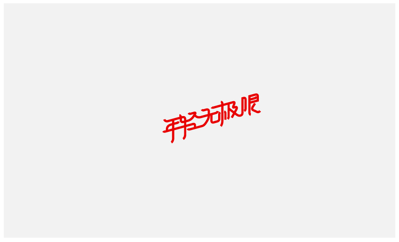 chinesefontdesign.com 2016 07 07 09 12 27 150+ Awesome Chinese Fonts Logo Designs You'd Want To See