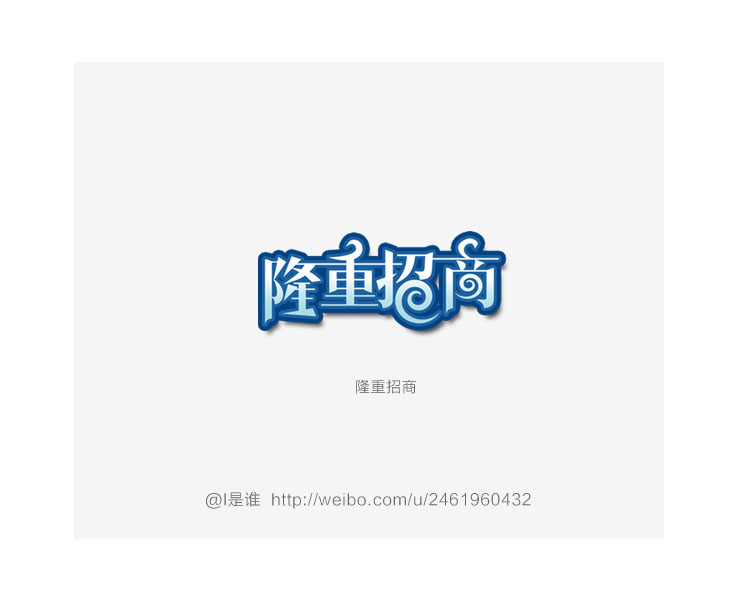 chinesefontdesign.com 2016 07 07 09 14 04 150+ Awesome Chinese Fonts Logo Designs You'd Want To See