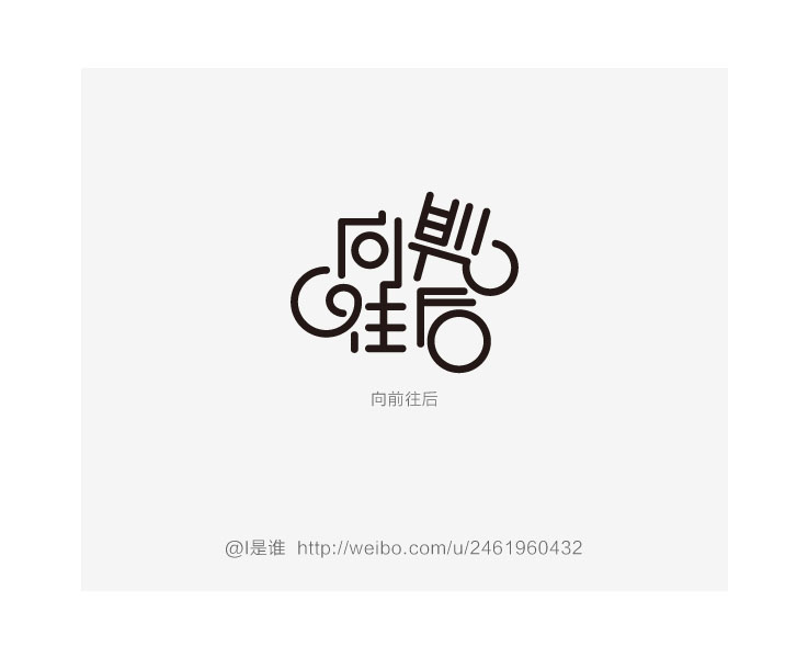 chinesefontdesign.com 2016 07 07 09 14 12 150+ Awesome Chinese Fonts Logo Designs You'd Want To See