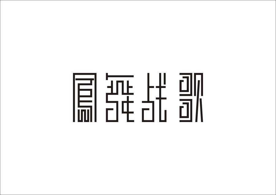 chinesefontdesign.com 2016 07 07 09 15 39 1 150+ Awesome Chinese Fonts Logo Designs You'd Want To See