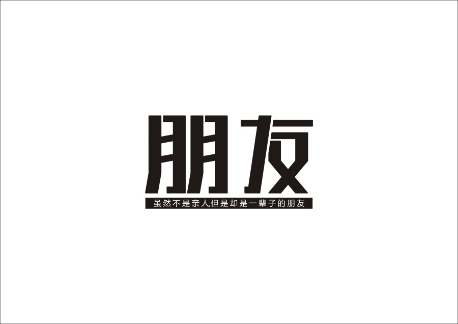 chinesefontdesign.com 2016 07 07 09 15 41 150+ Awesome Chinese Fonts Logo Designs You'd Want To See