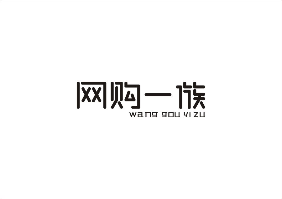 chinesefontdesign.com 2016 07 07 09 15 42 150+ Awesome Chinese Fonts Logo Designs You'd Want To See