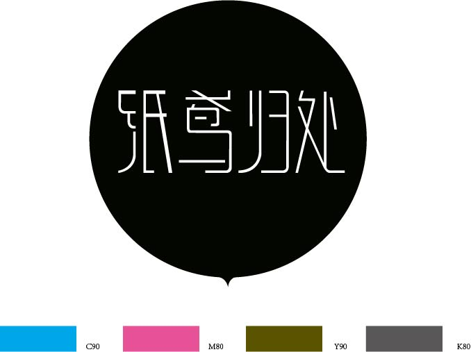 160+ Premium Chinese Font Logos Sets You Should Grab