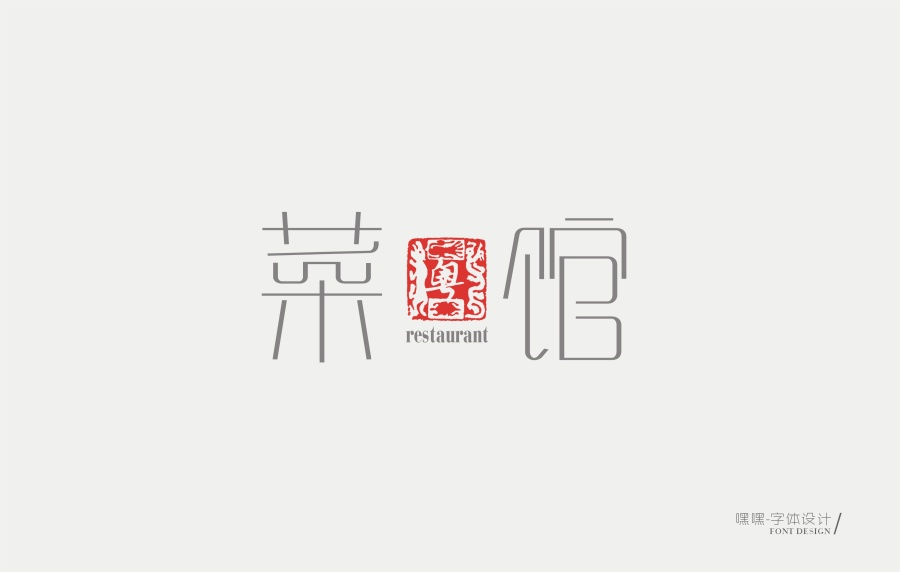 chinesefontdesign.com 2016 07 08 21 22 57 2 48 Creative Chinese Fonts Logo Design
