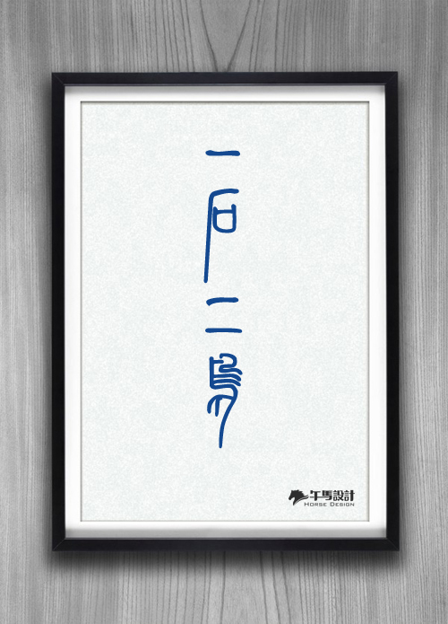 chinesefontdesign.com 2016 07 08 21 23 04 48 Creative Chinese Fonts Logo Design