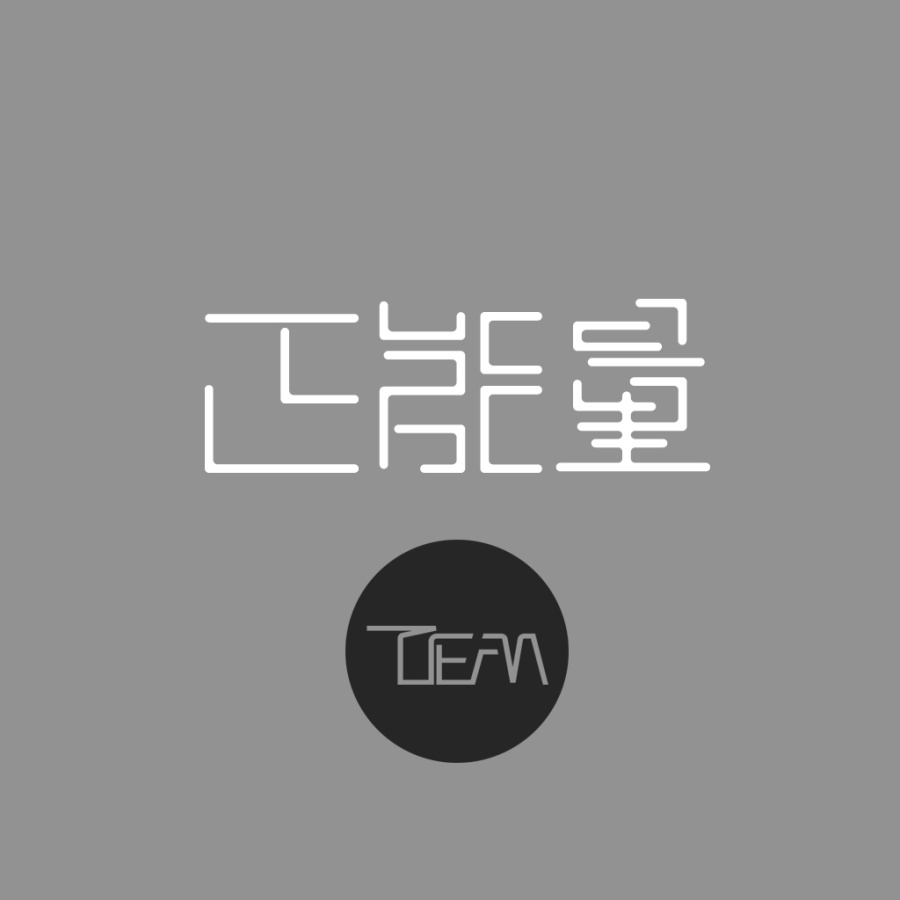 chinesefontdesign.com 2016 07 08 21 23 06 48 Creative Chinese Fonts Logo Design