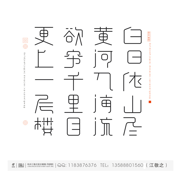 chinesefontdesign.com 2016 07 08 21 23 15 48 Creative Chinese Fonts Logo Design