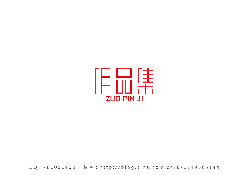 chinesefontdesign.com 2016 07 08 21 23 34 48 Creative Chinese Fonts Logo Design