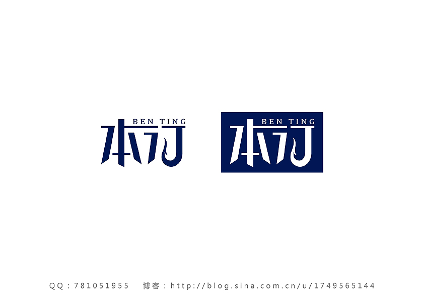 chinesefontdesign.com 2016 07 08 21 23 40 48 Creative Chinese Fonts Logo Design