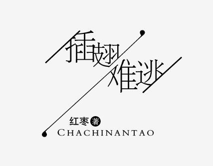chinesefontdesign.com 2016 07 08 21 23 46 48 Creative Chinese Fonts Logo Design