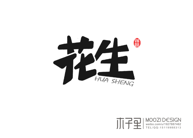 130 Chinese Fonts Logo Designs You Should See