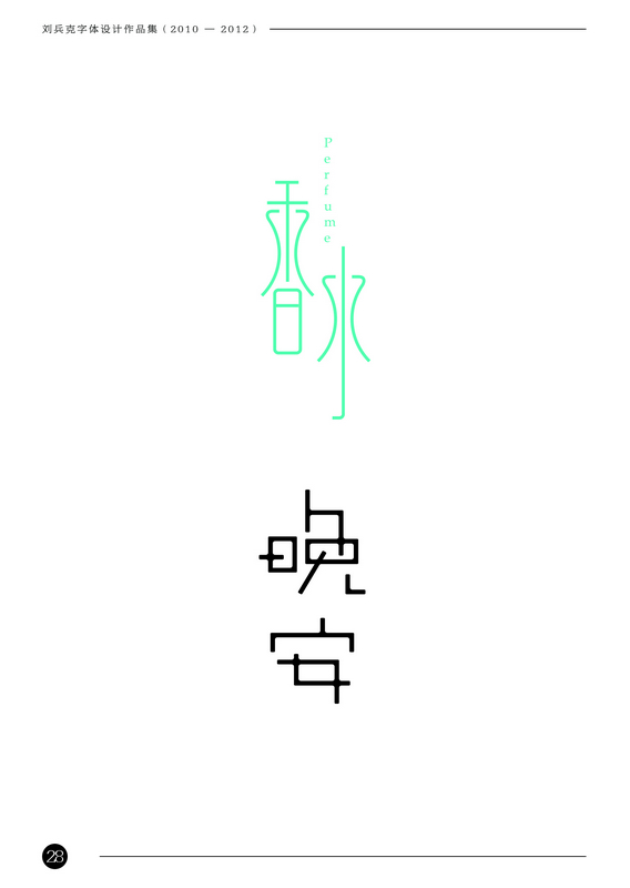 chinesefontdesign.com 2016 07 09 15 05 15 70+ Creative Examples Of Chinese Font Logo Designs