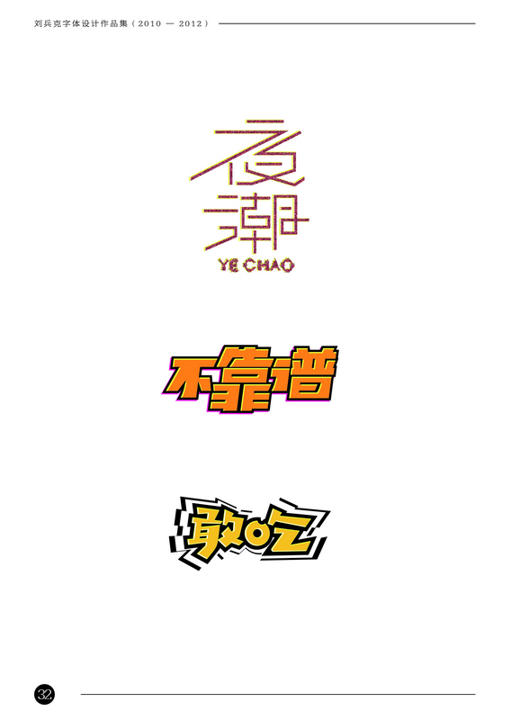 chinesefontdesign.com 2016 07 09 15 05 20 70+ Creative Examples Of Chinese Font Logo Designs